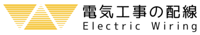 電気工事の配線